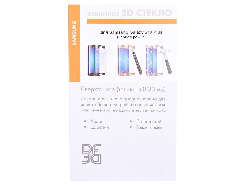 Закаленное стекло 3D с цветной рамкой (fullscreen) для Samsung Galaxy S10 Plus DF sColor-63 (black) аксессуар закаленное стекло для samsung galaxy s10 lite df 3d full screen black scolor 64