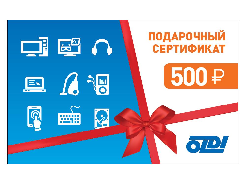 Подарочный сертификат 500 рублей ОЛДИ мангал 100 рублей