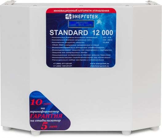 Стабилизатор напряжения Энерготех Standart 12000 стабилизатор напряжения энерготех standart 12000