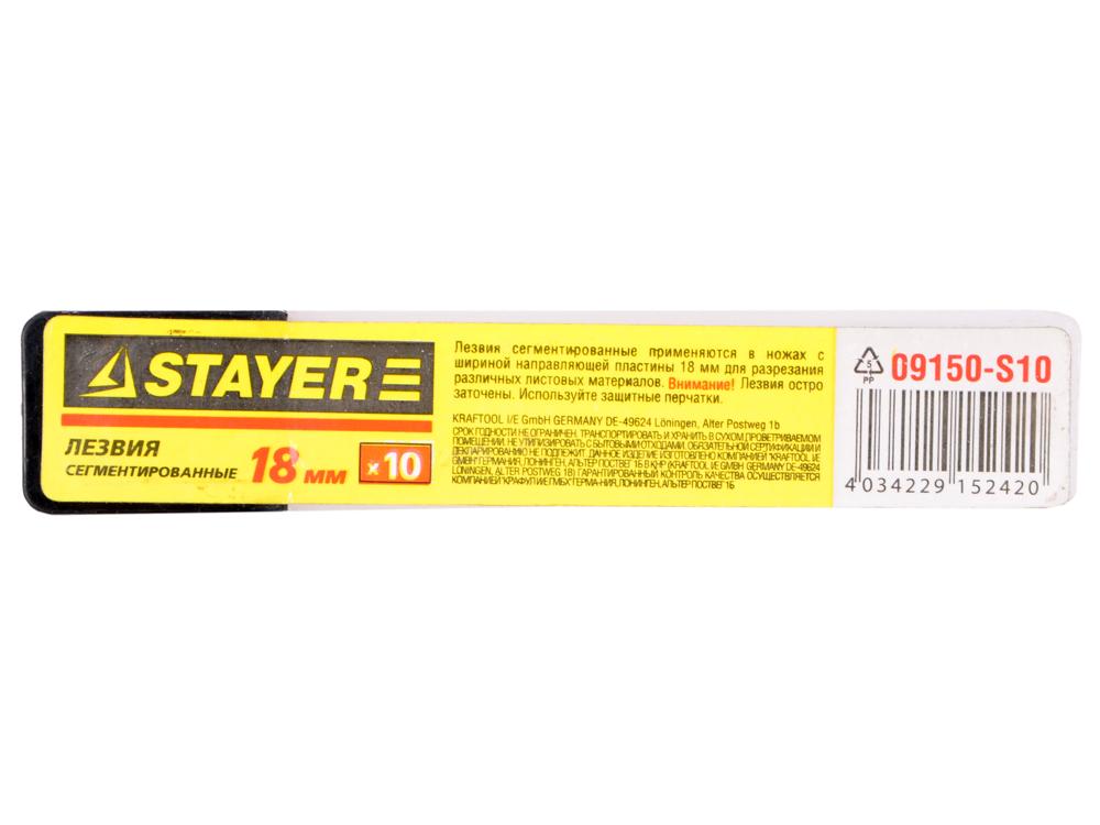 Лезвия Stayer Standard сегментированные 18мм 10шт в боксе 09150-S10