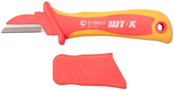 Нож SHTOK. 14002 для снятия изоляции с частично изолированым лезвием 1000В диэлектрические изогнутые тонкогубцы shtok 1000в 160 мм 08107