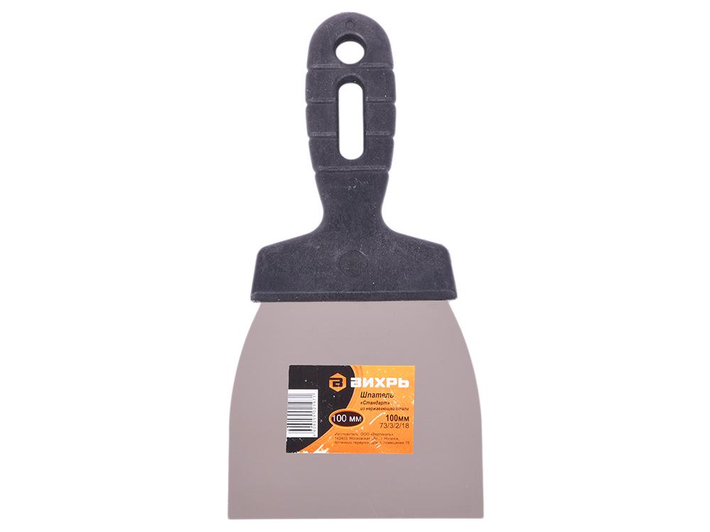 Шпатель Вихрь 73/3/2/18 нерж.cталь, пластиковая рукоятка, 100мм starter pulley brushcutter efco oleomac for sp44 free shiping