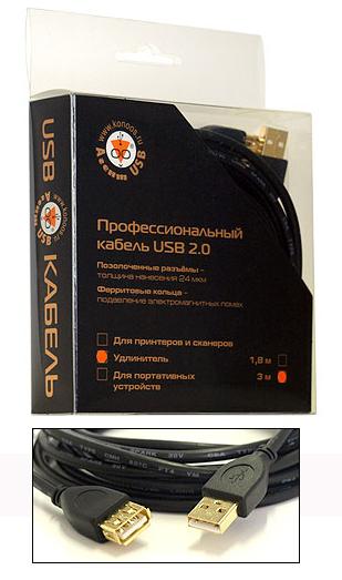 Кабель удлинитель USB 2.0 AM/AF 3м Konoos, проф., черный, зол. разъемы., феррит. кольца