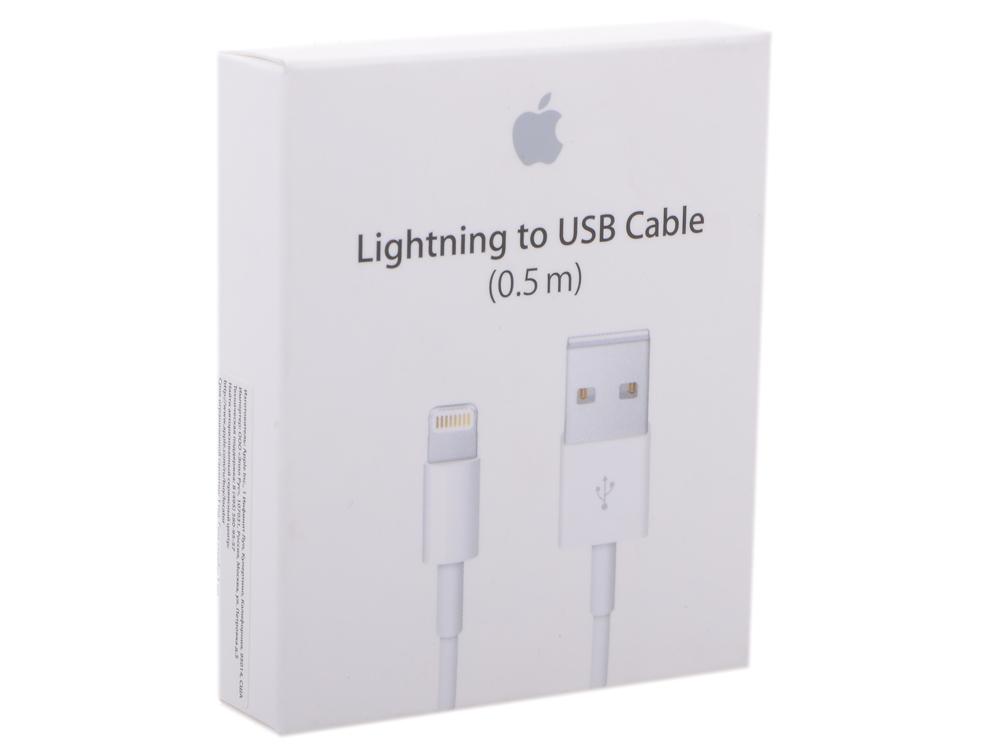 Кабель Apple Lightning to USB 0.5 m (ME291ZM/A)