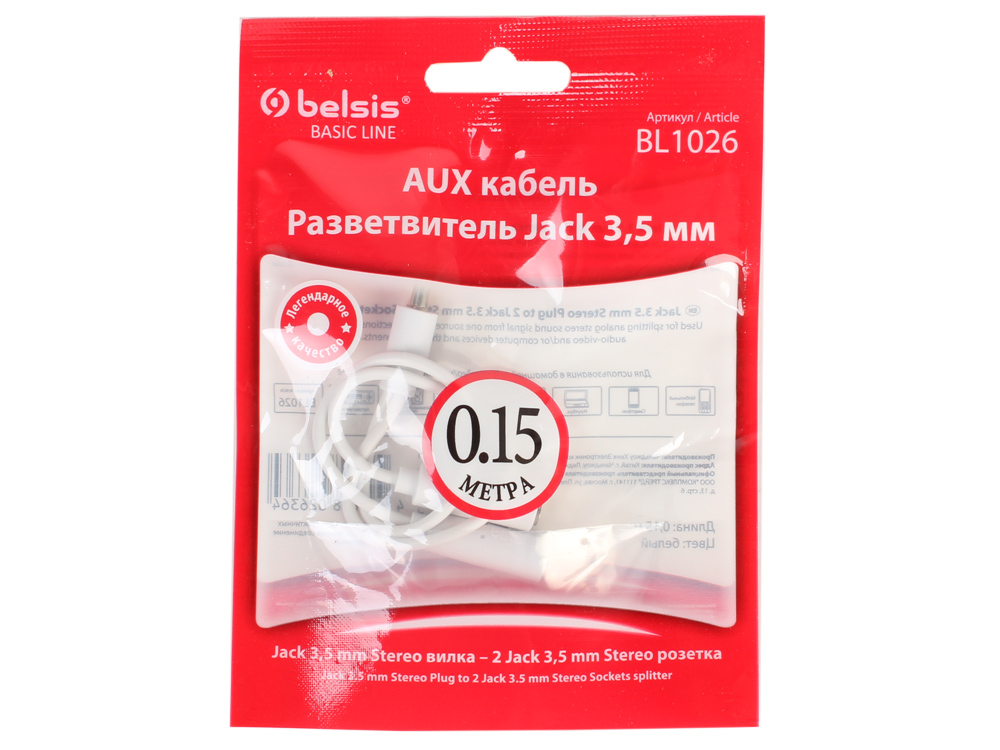 Разветвитель Belsis BL1026 (Jack 3,5 (3 pin) вилка - 2  Jack 3,5 (3 pin), длина 0,15 м., белый) 2 pin ceramic capacitors set blue 100 pcs