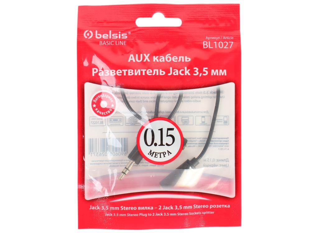 Разветвитель Belsis BL1027 (Jack 3,5 (3 pin) вилка - 2 Jack 3,5 (3 pin) , длина 0,15 м., черный) кабель aux belsis jack 3 5 m jack 3 5 f 10 м