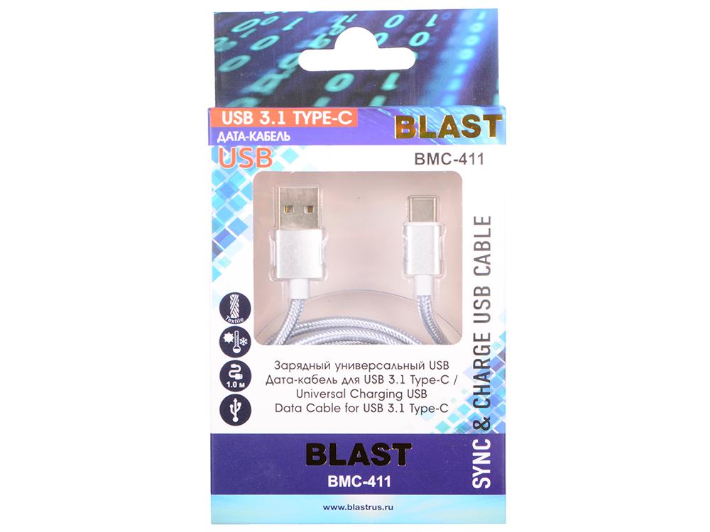 Кабель USB Blast BMC-411 серебро (1м, USB 3.1 Type-C. USB 2.0) кабель usb blast bmc 122 красный 2м micro usb usb 2 0