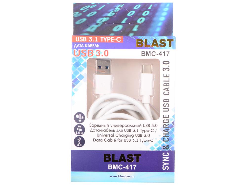 Кабель USB Blast BMC-417 белый (круглый, tpe, 1.5м, USB 3.1 Type-C. USB 3.0) цены онлайн