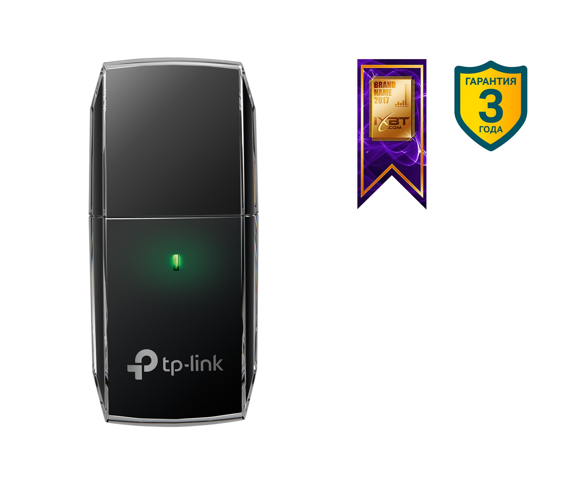 Беспроводной Wi-Fi адаптер TP-LINK Archer T2U 802.11acbgn, 150/433Mbps, 2.4/5GHz, USB стоимость