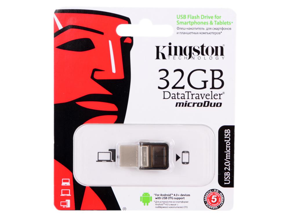 Внешний накопитель 32GB USB Drive (USB 2.0) Kingston DTDUO (DTDUO/32GB) коаксиальная автоакустика acv pf 622