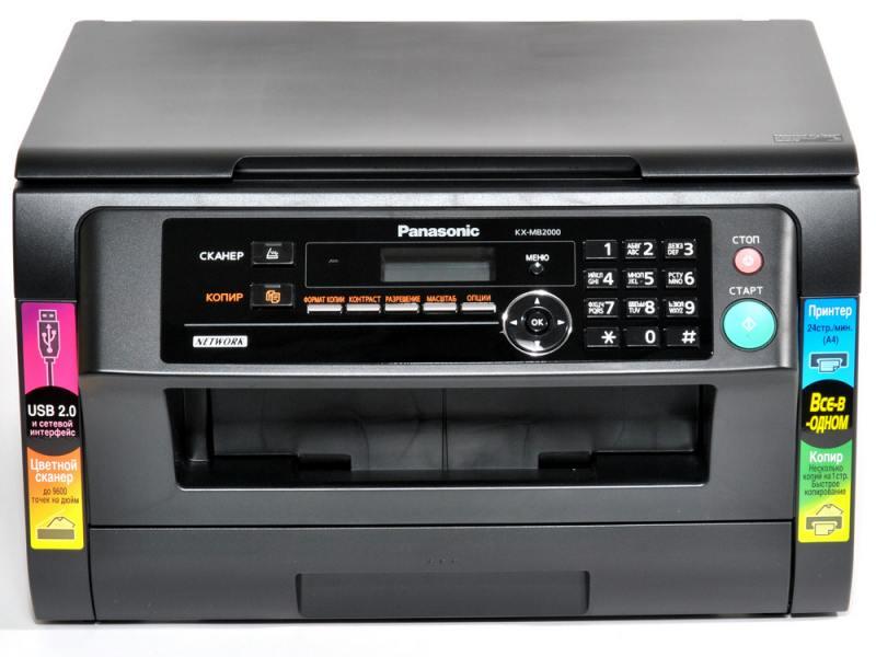 МФУ Panasonic KX-MB2000RUB ч/б A4 24ppm 600x600dpi Ethernet USB черный