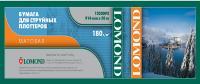 1202091 бумага LOMOND Ролик плоттер 180 г/м2 (0,610мх30м d50,8мм) мат