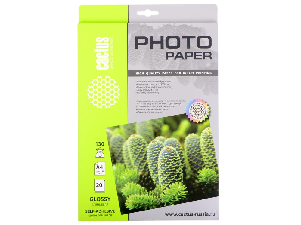 Самоклеящаяся фотобумага Cactus CS-GSA413020 глянцевая А4 130 г/м2 20 листов фотобумага cactus cs ga420050 глянцевая а4 200 г м2 50 листов