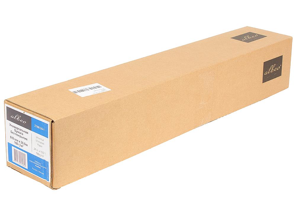 (Z160-24-1) Бумага Albeo InkJet Paper, для плоттеров, втулка 50,8 мм, белизна 146%, (0,610х30,5 м., 160 г/кв.м.)