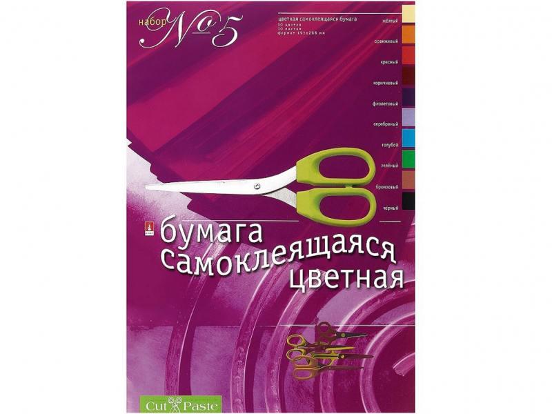 Набор цветной бумаги, самоклеящейся, ф. А4, 10 цв., 10 л., 1 дизайн ,АЛЬТ 11-410-34