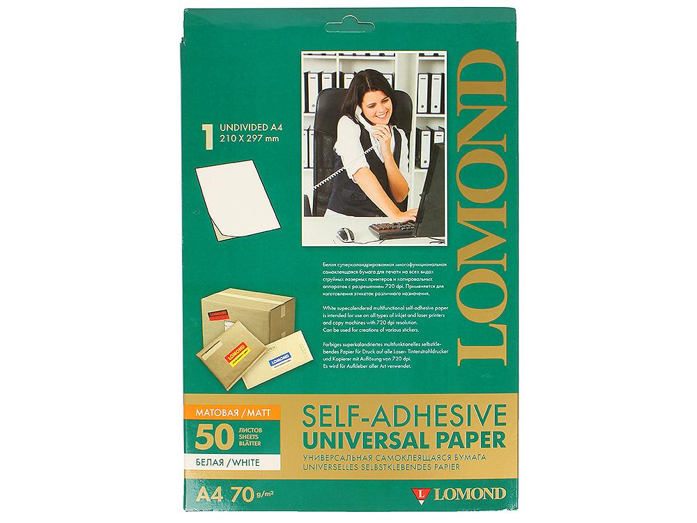 Бумага Lomond А4 70г/м2 50 л, универсальная самоклеящаяся, белая (2100005)
