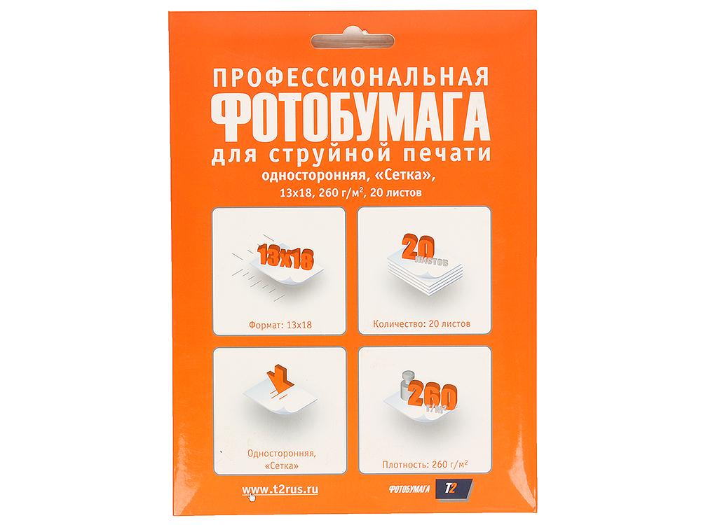 Бумага T2 PP-220 13*18, 260г/м2, 20 листов,