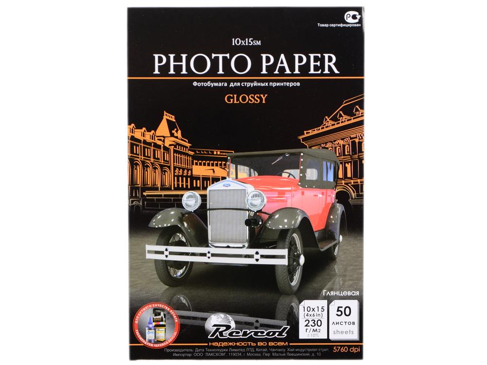 Фотобумага Revcol 10х15, 230г, 50л, глянцевая для струйных принтеров