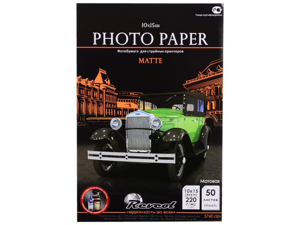 Фотобумага Revcol 10Х15 220 50Л матовая для струйных принтеров