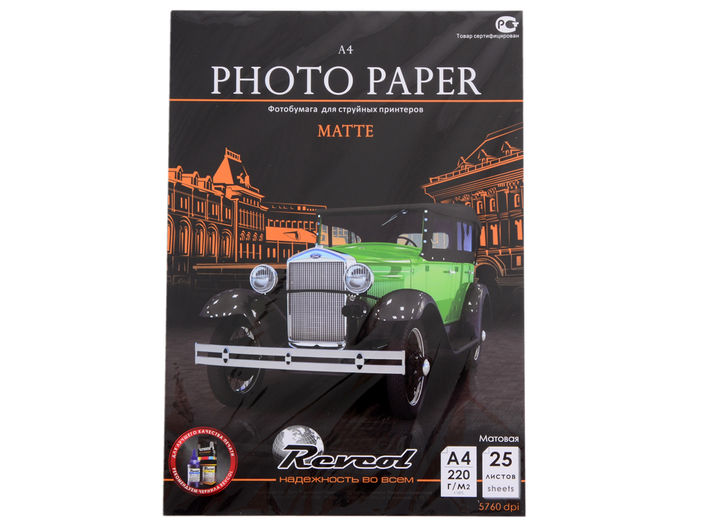 Фотобумага Revcol А4 220гр, 25л, матовая для струйных принтеров