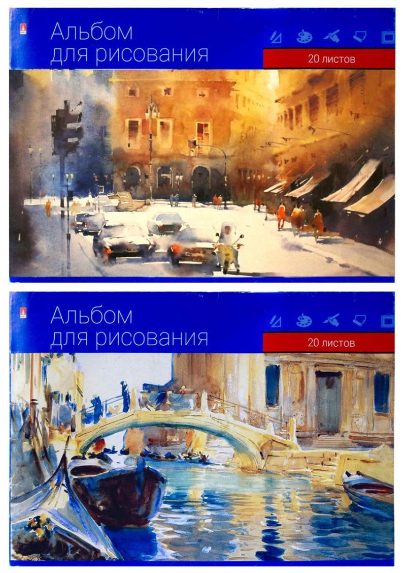 Альбом для рисования КЛАССИКА, ф.А4, 20 л., 2 вида альбом для рисования альт картонная обложка 40 л