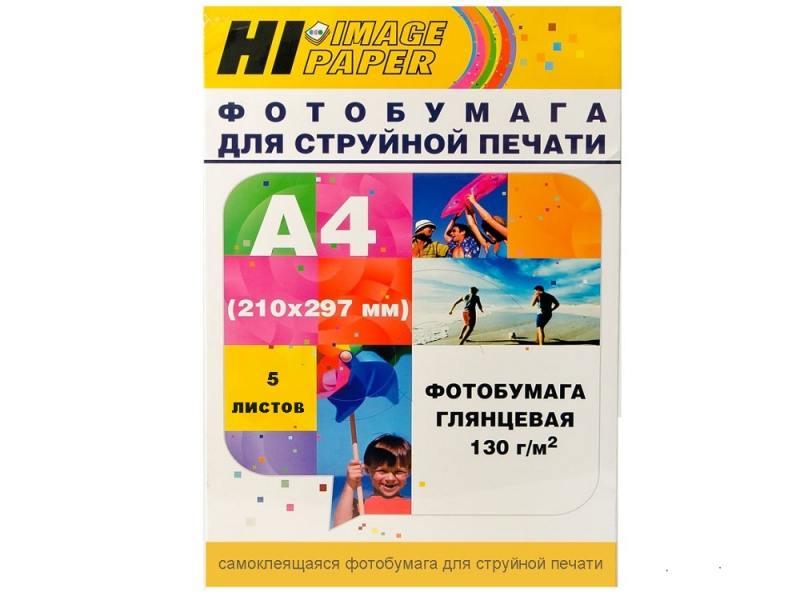 Бумага Hi-image A202994 A4 130 г/кв.м 5л SAG130-A4-5 чернила универсальные hi black 150701039931u hi black 0 5л bkpigm 150701039931u