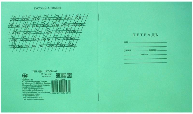 Тетрадь школьная ГОЗНАК С 274/4* 12 листов косая линейка скрепка  С 274/4*