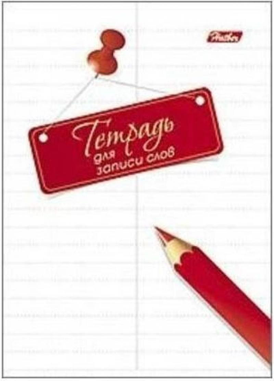 Тетрадь для записи слов Хатбер Карандаш 24 листа линейка скрепка 013487 тетрадь для записи иностранных слов феникс британский стиль а6 32 листа 47079