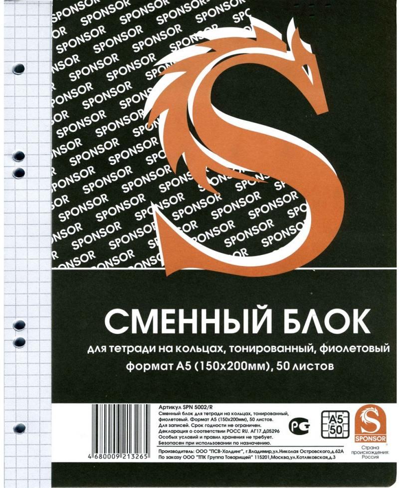 Сменный блок для тетрадей SPONSOR SPN 5002/R 50 листов клетка кольца SPN 5002/R цена