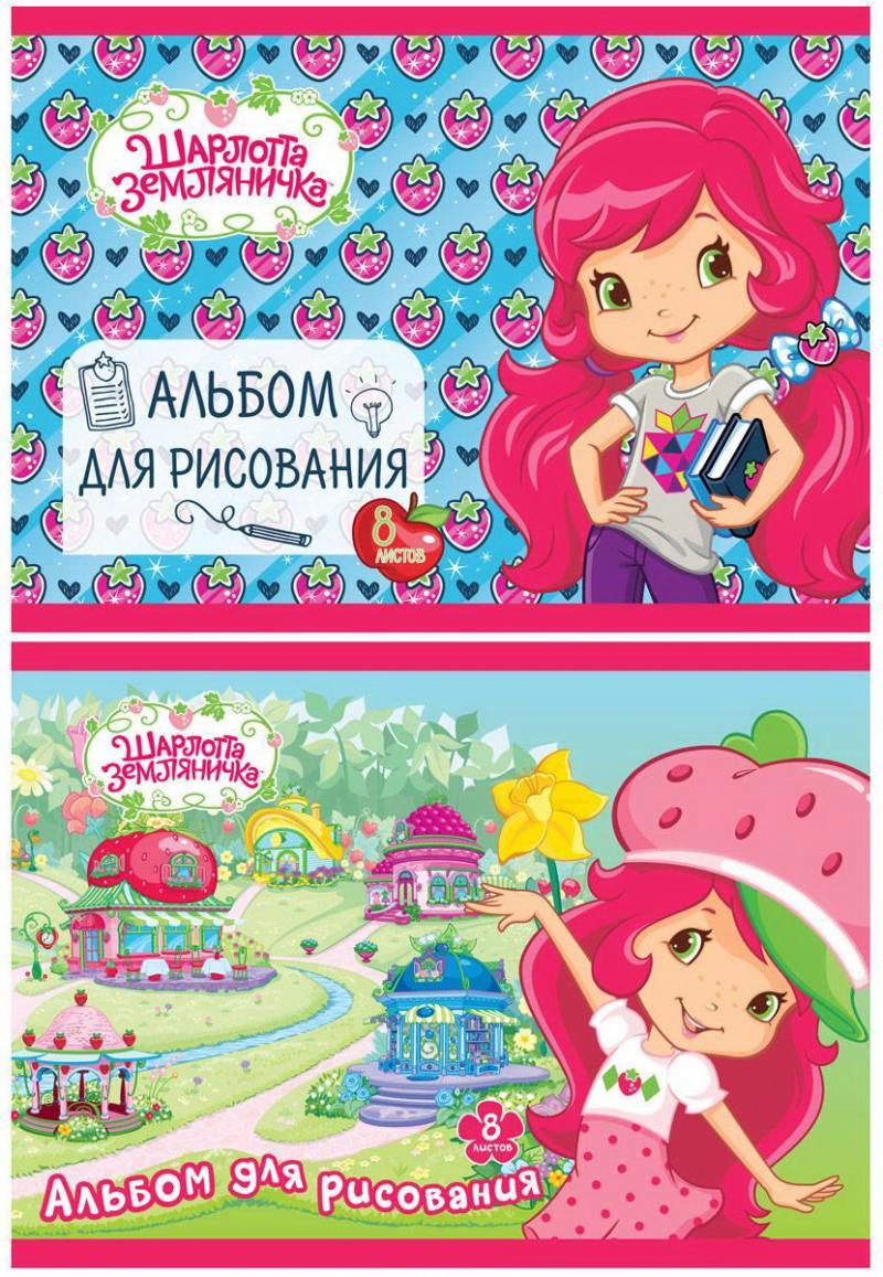 Альбом для рисования Action! STRAWBERRY SHORTCAKE A4 8 листов SW-AA-8 action набор цветного картона strawberry shortcake 8 листов 2 шт