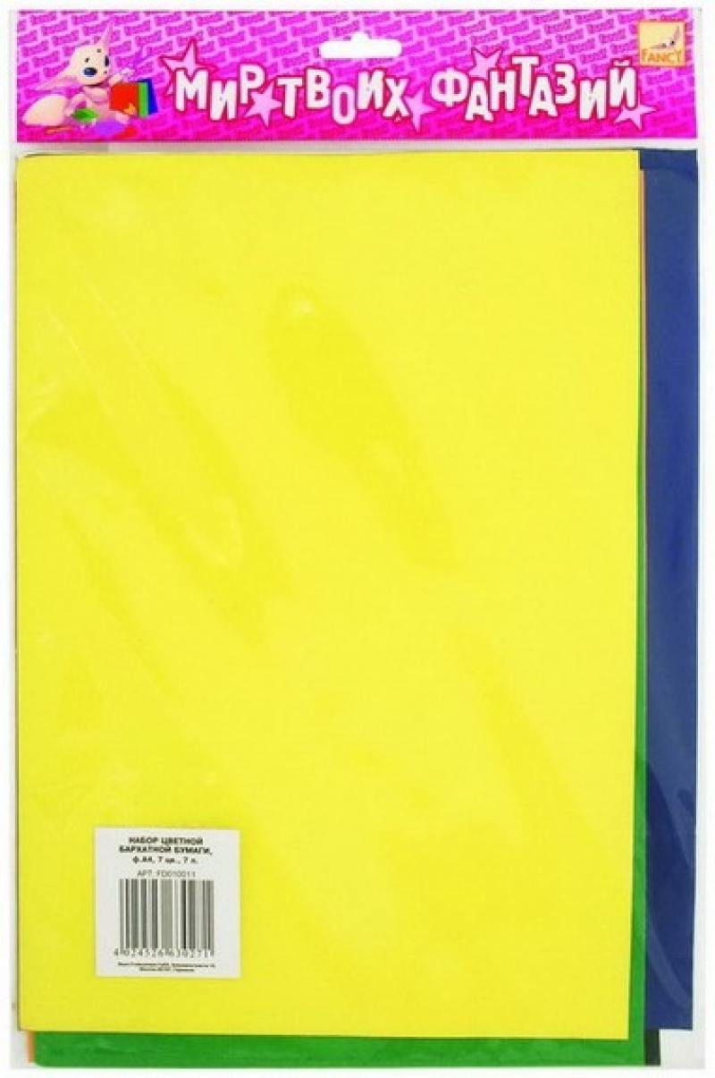 Цветная бумага Fancy Creative FD010024 A5 7 листов
