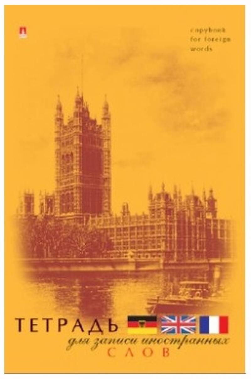 Картинка для Тетрадь для записи иностранных слов Альт Лондон 48 листов клетка скрепка 7-48-469/1 7-48-469/1