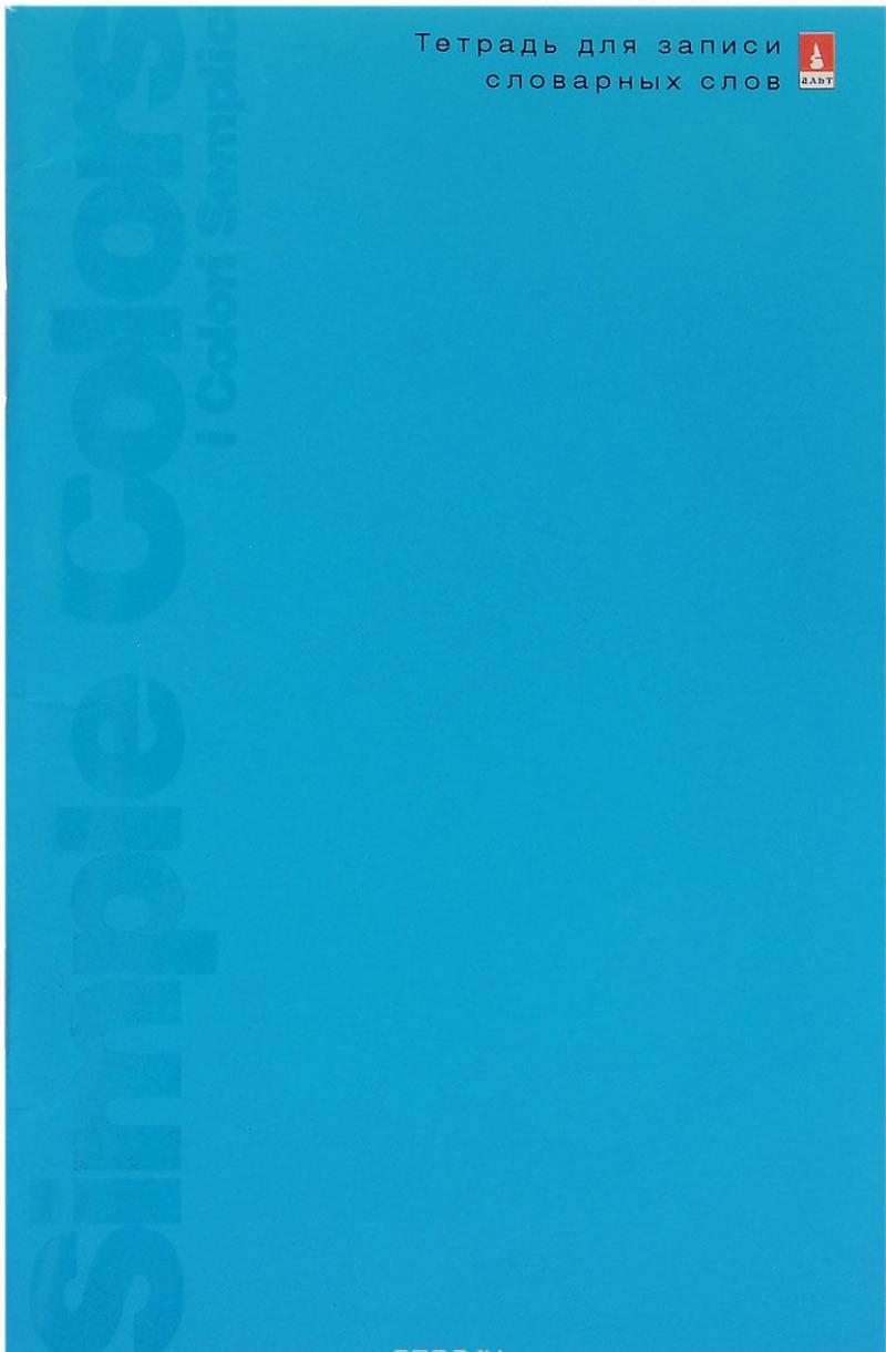 Тетрадь для записи слов Альт 7-48-928 48 листов линейка скрепка в ассортименте альт тетрадь platinum 48 листов линейка 5 шт