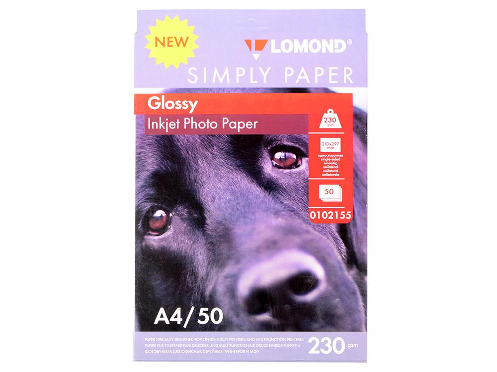 Фотобумага Lomond Simply A4 230г/м2 50л белый глянцевое покрытие для струйной печати 0102155 цена
