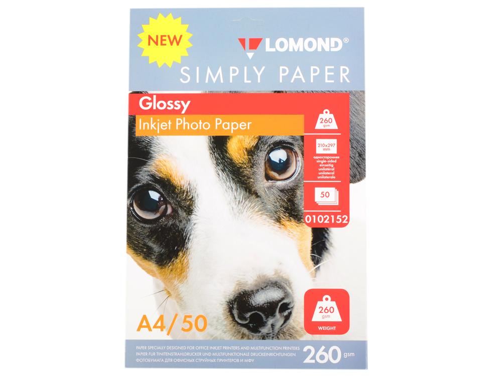 Фотобумага Lomond Simply A4 260г/м2 50л белый глянцевое покрытие для струйной печати 0102152 цена