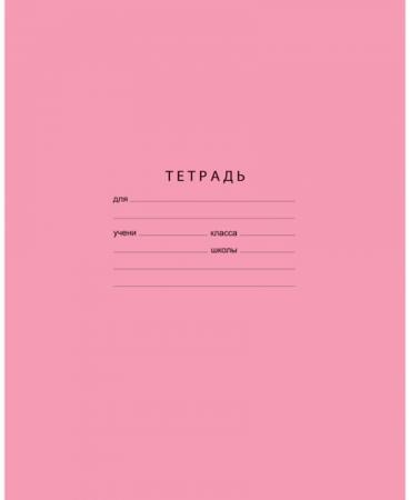 Тетрадь школьная Би Джи Отличная (розовая), кл.,обл.мелов.картон, офсет, 12 л, ассорти. Т5ск12 0570