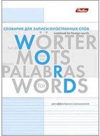 Тетрадь для записи иностранных слов Хатбер БУКВЫ 012138 24 листа скрепка тетрадь для записи иностранных слов немецкий язык