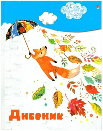 Дневник для младших классов Альт Лисенок с зонтиком линейка 10-001/59 альт мяу мяу для младших классов