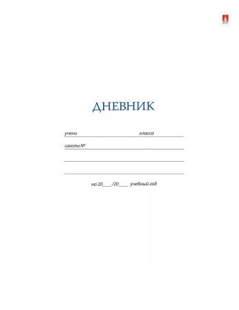 Дневник для старших классов Альт БЕЛАЯ, интег. обложка