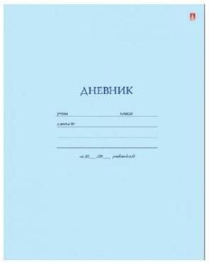 Дневник для старших классов Альт СИНИЙ, матов. лам., 80л. альт дневник для музыкальной школы черный рояль