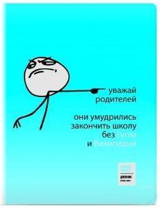 Дневник для старших классов со сменным блоком Альт ПРИКОЛЫ-17, глянцевая PVC-LUX обложка