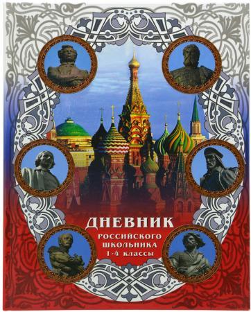 Дневник российского школьника для учеников младших классов, обл.7БЦ