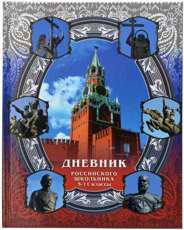 Дневник российского школьника для учеников старших классов, обл.7БЦ