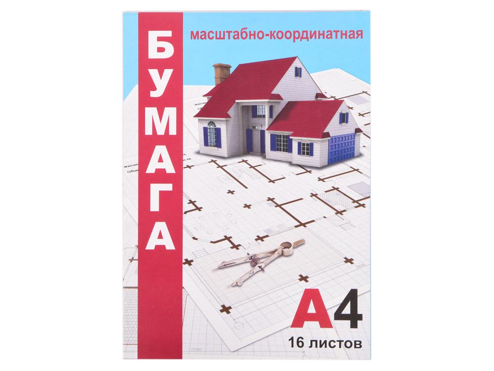 Бумага масштабно-координатная ACTION!, А4, 16 листов, голубая сетка бумага масштабно координатная 640 мм х 10 м голубая бмк640 10г