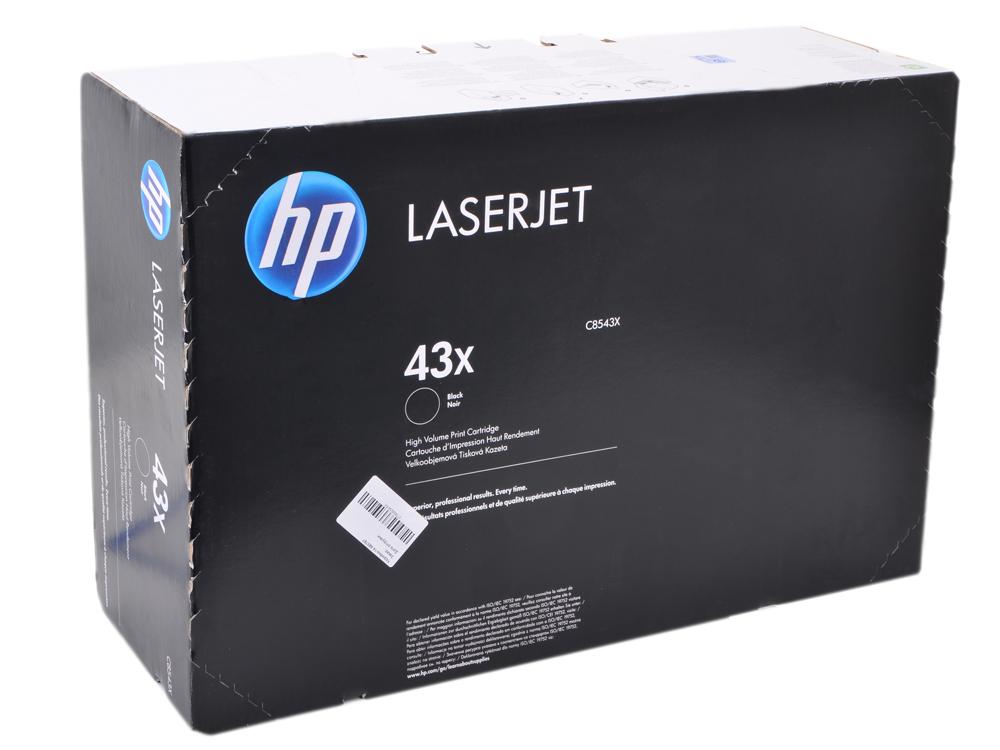 Картридж HP C8543X для LJ 9000/ 9050 серии, 9000mfp/ 9040mfp/ 9050mfp картридж cactus c8543x cs c8543x