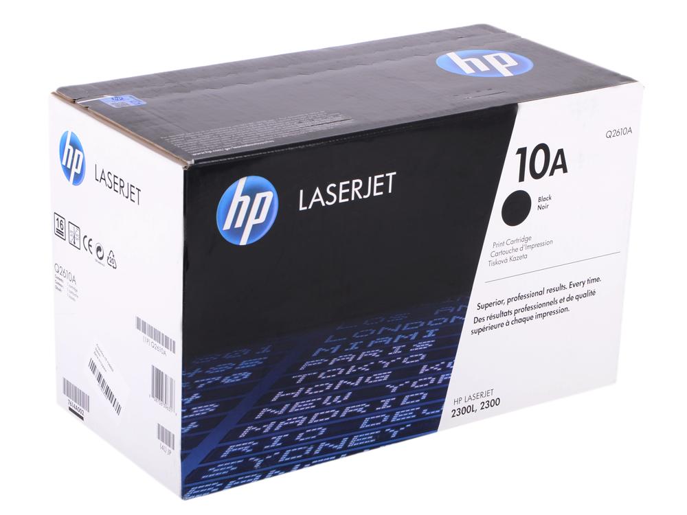 Картридж HP Q2610A для LaserJet 2300. Черный. 6000 страниц. repalce paper roller kit for hp laserjet laserjet p1005 6 7 8 m1212 3 4 6 p1102 m1132 6 rl1 1442 rl1 1442 000 rc2 1048 rm1 4006