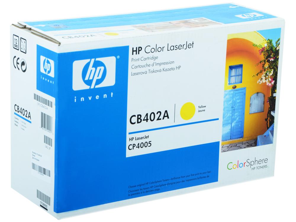 Картридж HP CB402A (Color LJ4005) картридж hp ce255a