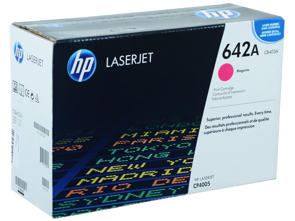 Картридж HP CB403A (Color LJ4005) картридж hp pigment ink cartridge 70 black z2100 3100 3200 c9449a