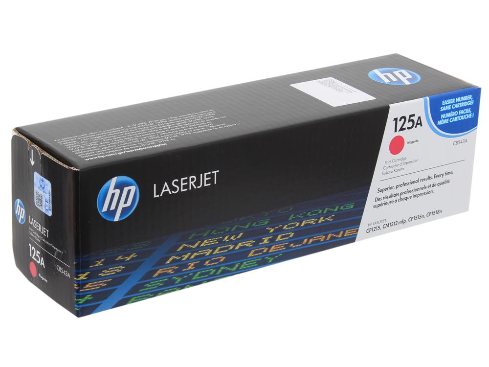 Картридж HP CB543A пурпурный для CP1215/1515 картридж t2 cb543a для hp colorlaserjet cp1215 cp1515n cp1518ni пурпурный 1400стр tc h543