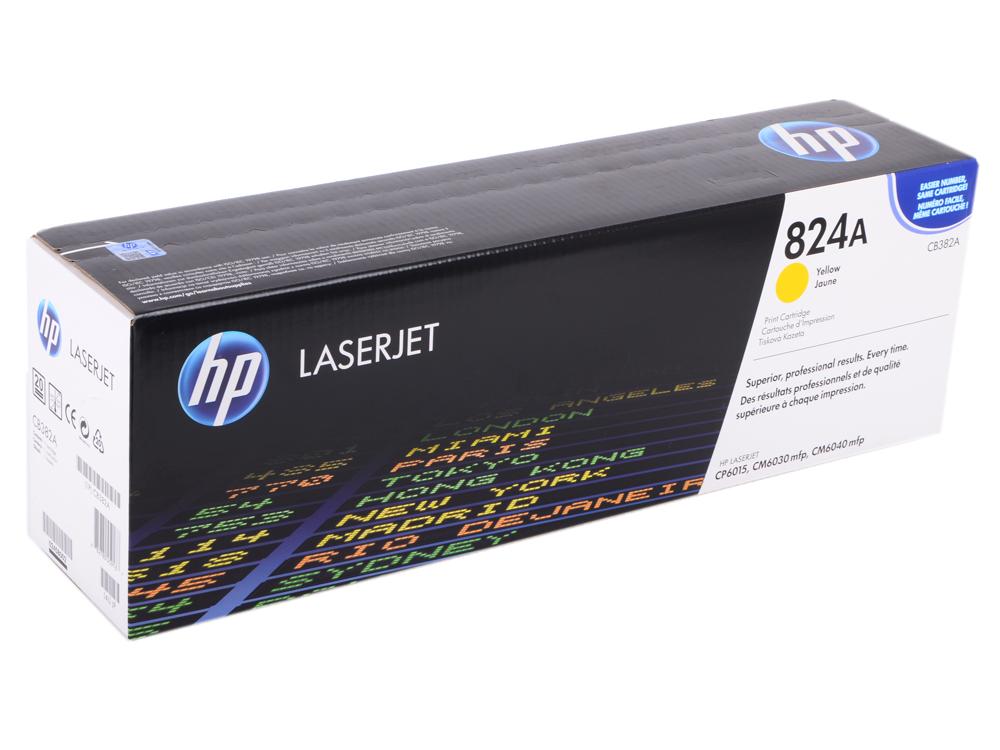 Картридж HP CB382A для HP ColorLaserJet CP6015/ CM6030/ CM6040. Желтый. 21 000 страниц. картридж для принтера hp 824a cb382a yellow